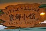 Little Village Noodle House - First Friday - Very Popular